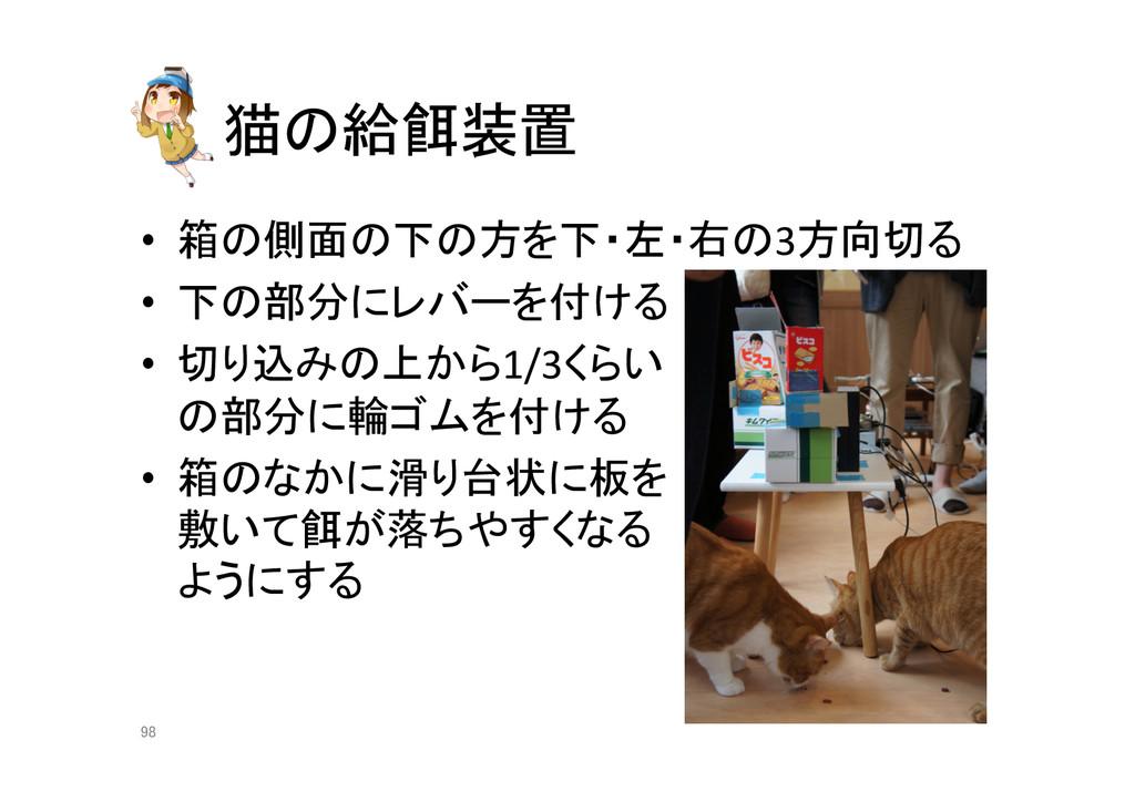 猫の給餌装置 • 箱の側面の下の方を下・左・右の3方向切る  • 下の部分にレバ...