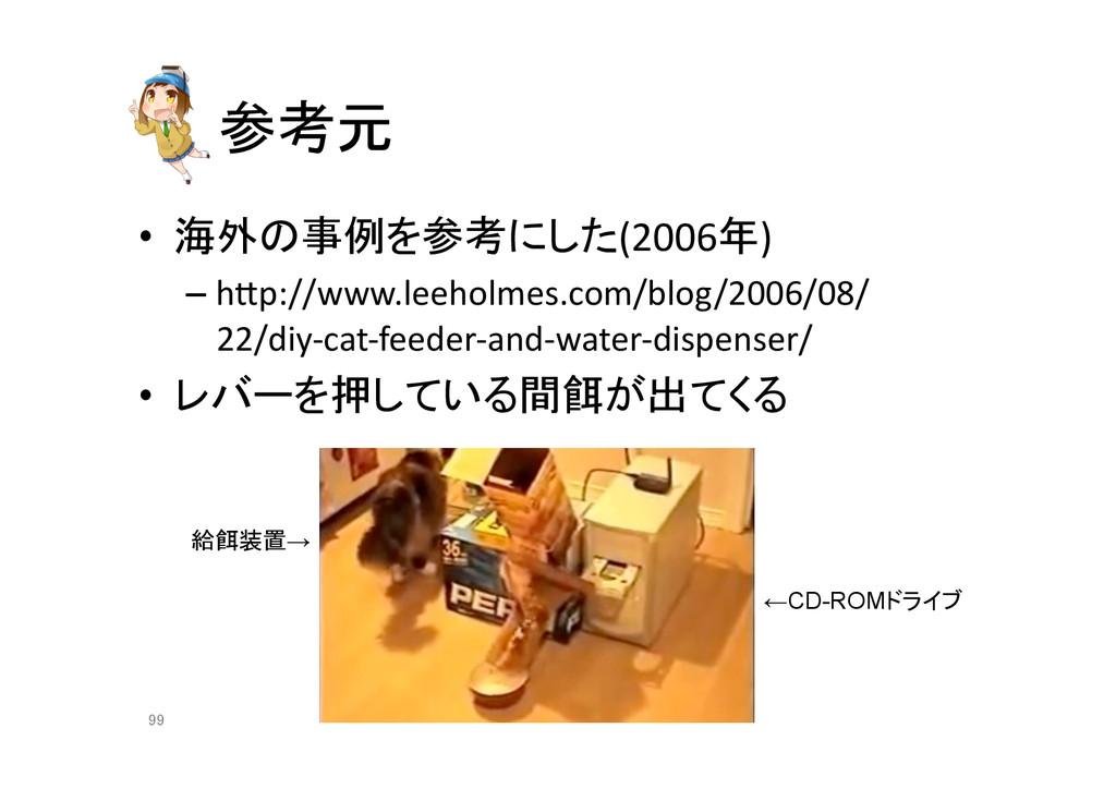 参考元 • 海外の事例を参考にした(2006年)  –hip://www.lee...