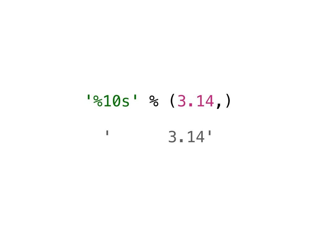 '%10s' % (3.14,) ' 3.14'