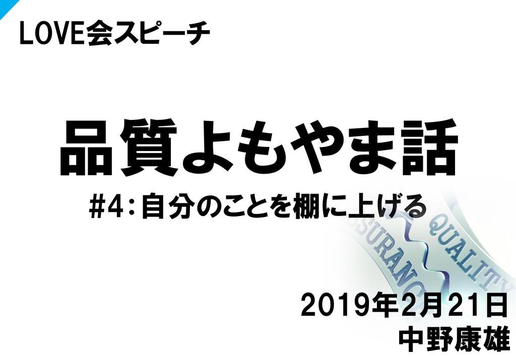 品質よもやま話 #4:自分のことを棚に上げる LOVE会スピーチ 2019年2月21日 中野康雄