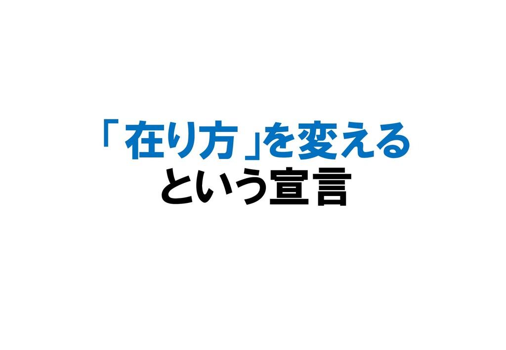 「在り方」を変える という宣言