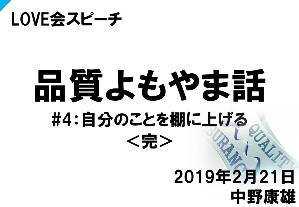 品質よもやま話 #4:自分のことを棚に上げる <完> LOVE会スピーチ 2019年2月21日...