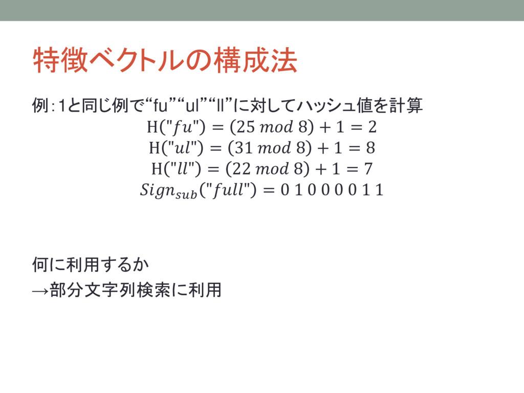 """特徴ベクトルの構成法 例:1と同じ例で""""fu""""""""ul""""""""ll""""に対してハッシュ値を計算 H """"..."""