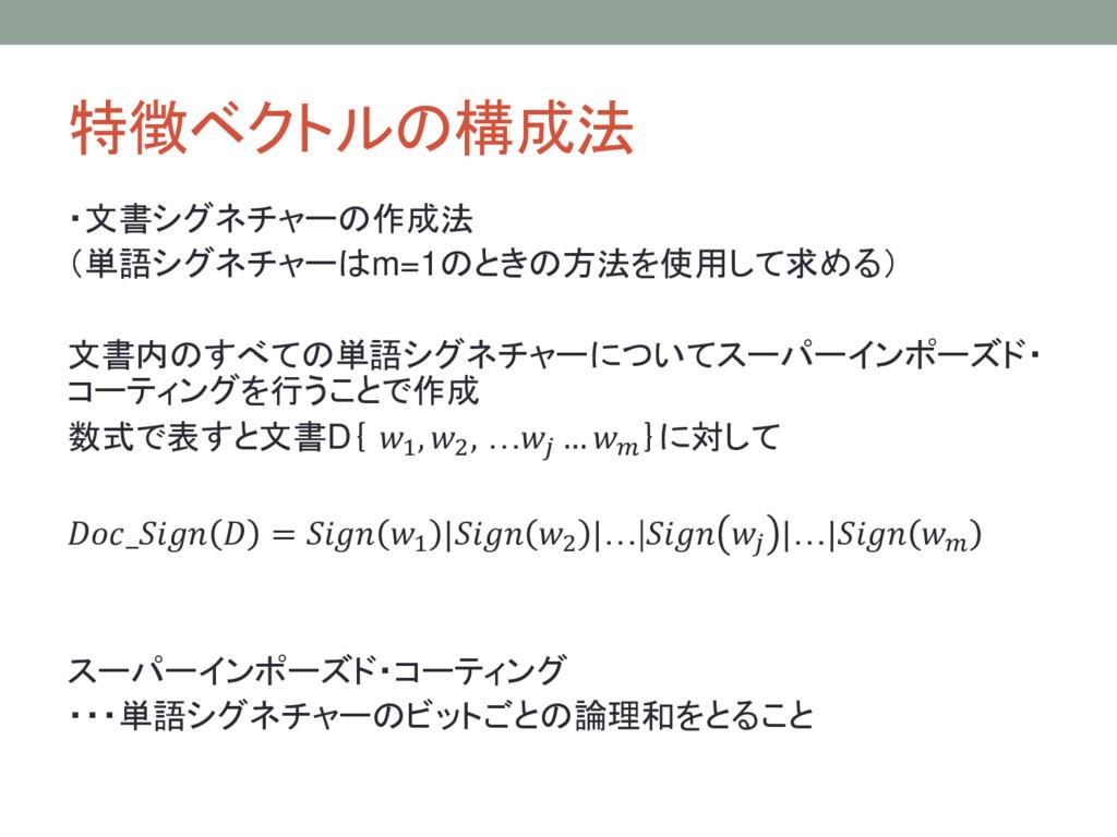 特徴ベクトルの構成法 ・文書シグネチャーの作成法 (単語シグネチャーはm=1のときの方法を使用...