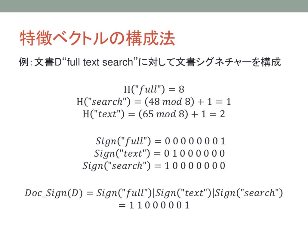 """特徴ベクトルの構成法 例:文書D""""full text search""""に対して文書シグネチャーを..."""
