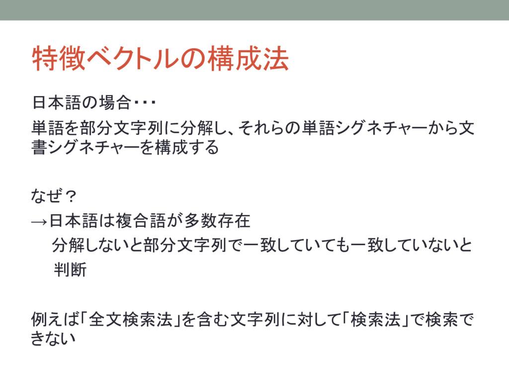 特徴ベクトルの構成法 日本語の場合・・・ 単語を部分文字列に分解し、それらの単語シグネチャーか...