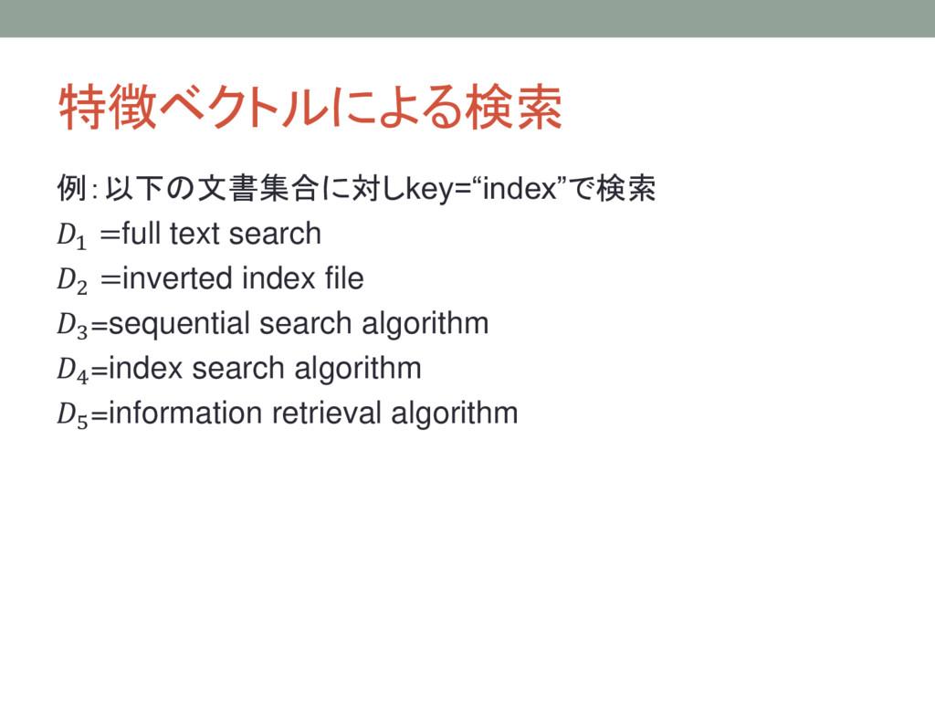 """特徴ベクトルによる検索 例:以下の文書集合に対しkey=""""index""""で検索 1 =full ..."""