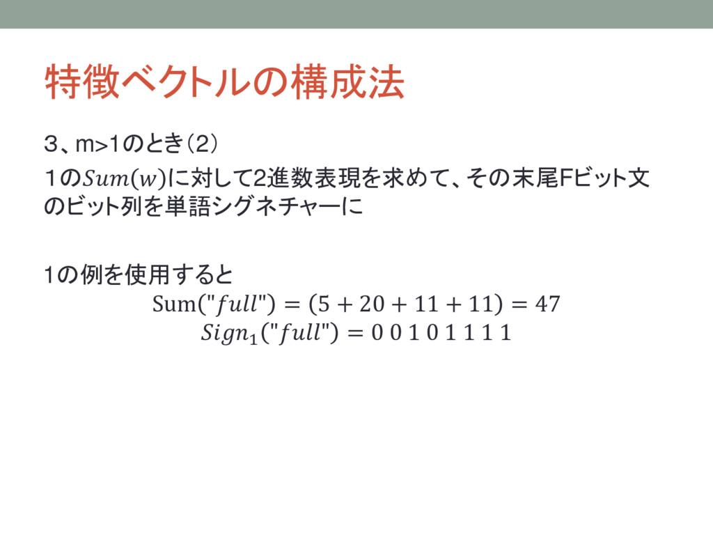 特徴ベクトルの構成法 3、m>1のとき(2) 1の  に対して2進数表現を求めて、その末尾Fビ...