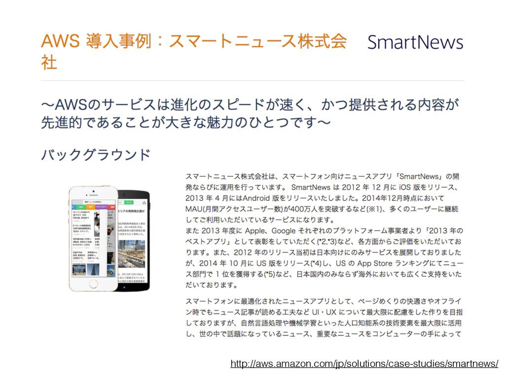 http://aws.amazon.com/jp/solutions/case-studies...