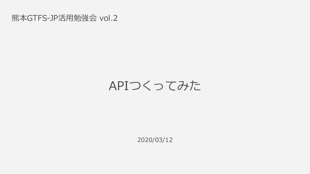 2020/03/12 熊本GTFS-JP活⽤勉強会 vol.2 APIつくってみた