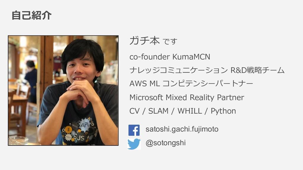 ⾃⼰紹介 ガチ本 です co-founder KumaMCN ナレッジコミュニケーション R&...