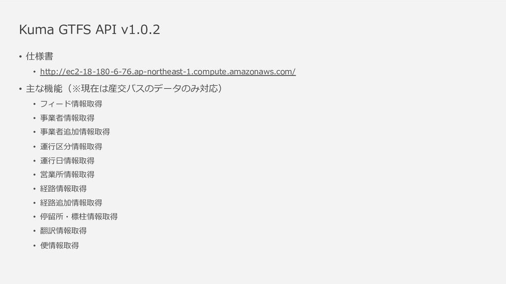 Kuma GTFS API v1.0.2 • 仕様書 • http://ec2-18-180-...