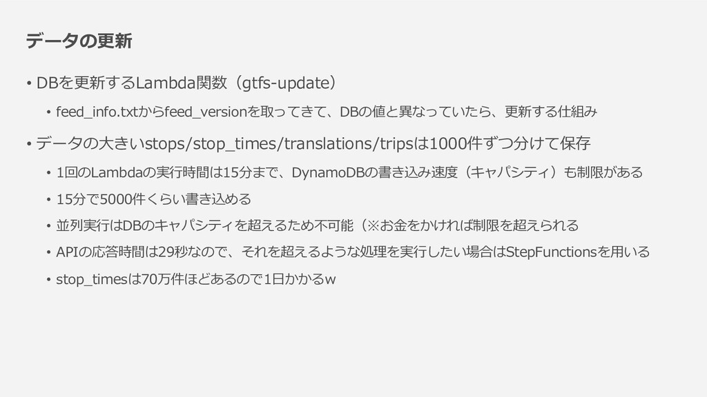 データの更新 • DBを更新するLambda関数(gtfs-update) • feed_in...
