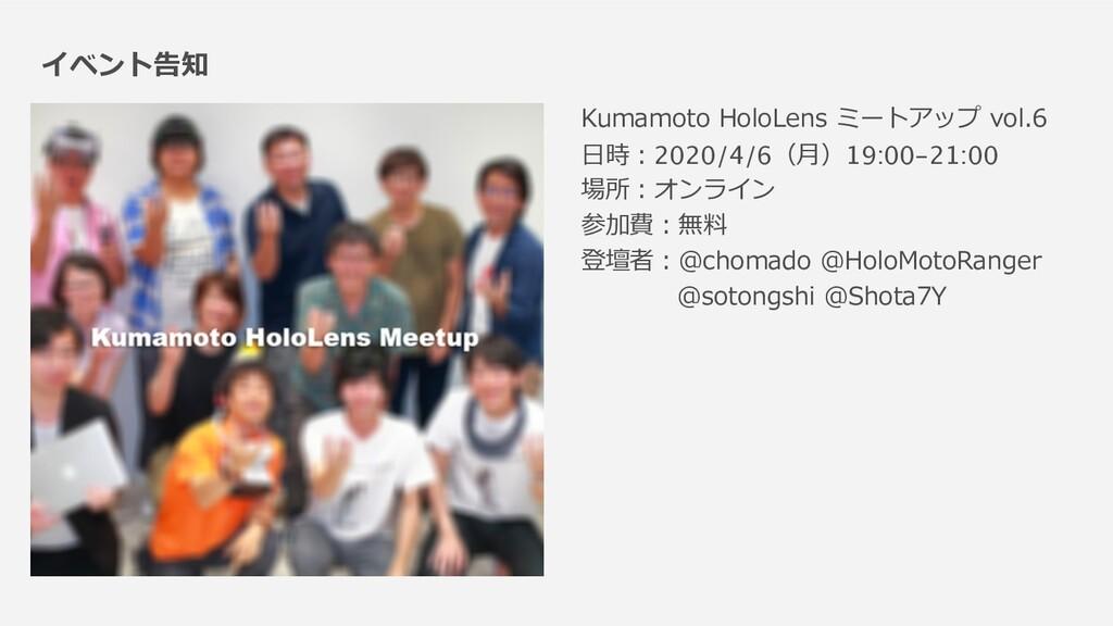 イベント告知 Kumamoto HoloLens ミートアップ vol.6 ⽇時︓2020/4...