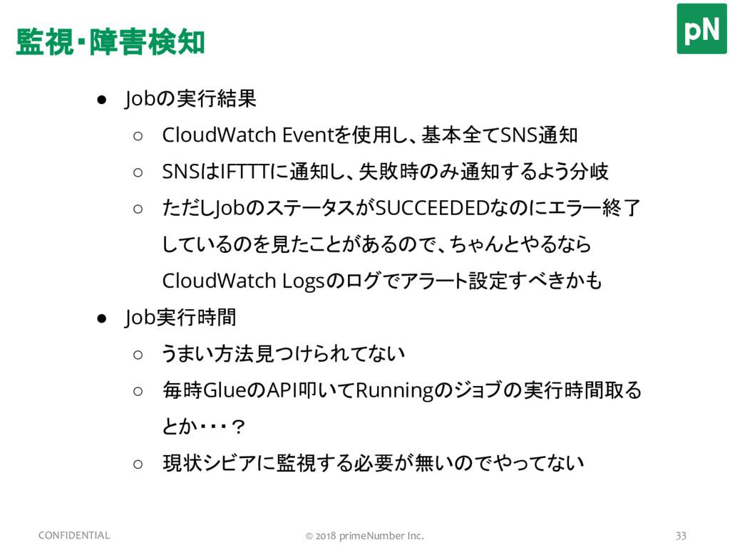 ● Jobの実行結果 ○ CloudWatch Eventを使用し、基本全てSNS通知 ○ S...