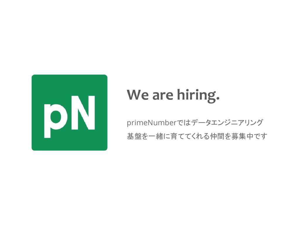 We are hiring. primeNumberではデータエンジニアリング 基盤を一緒に育...