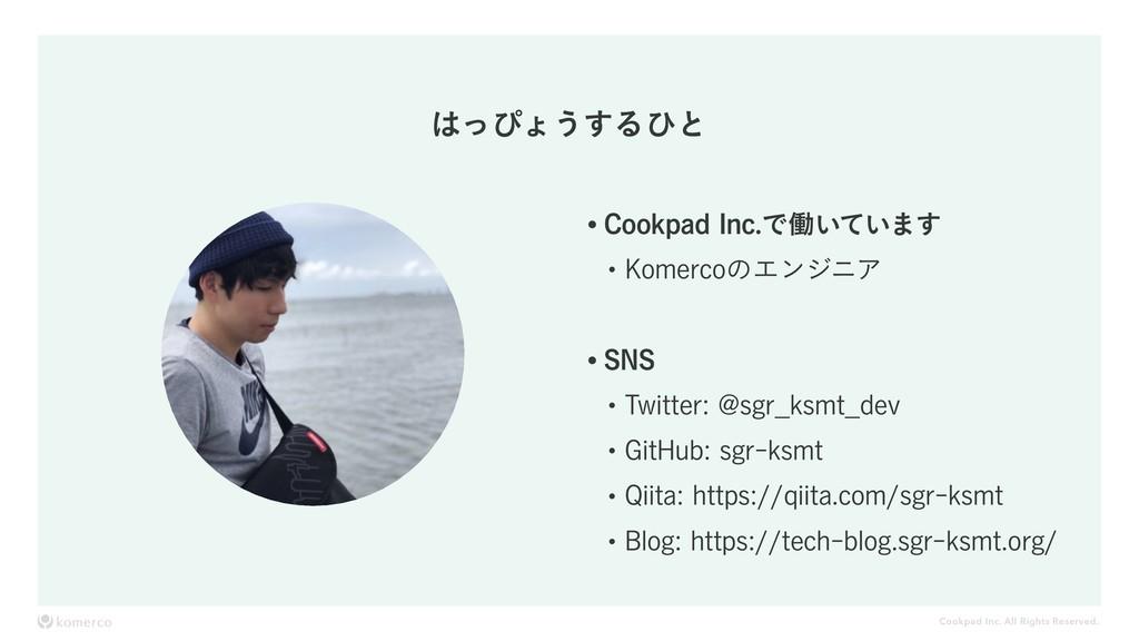 Cookpad Inc. All Rights Reserved. ͬͽΐ͏͢Δͻͱ w$P...