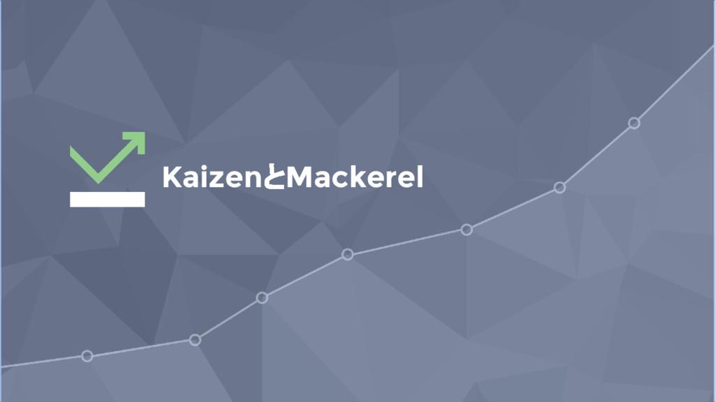 15 KaizenとMackerel