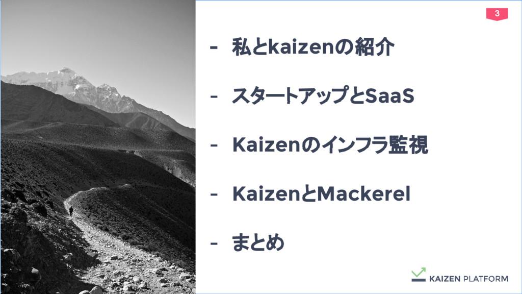 3 honzit - 私とkaizenの紹介 - スタートアップとSaaS - Kaizenの...