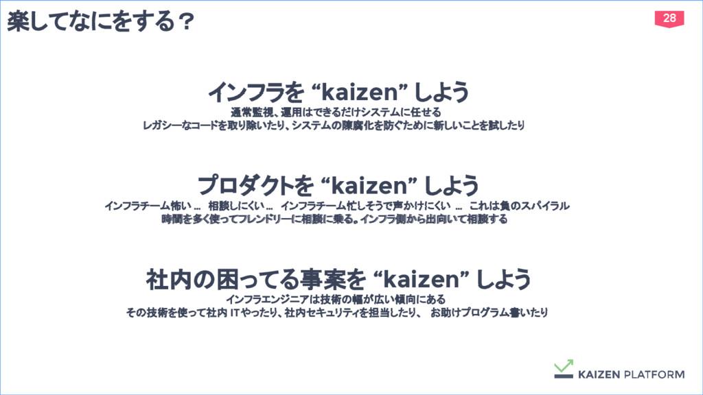 """28 楽してなにをする? インフラを """"kaizen"""" しよう 通常監視、運用はできるだけシス..."""