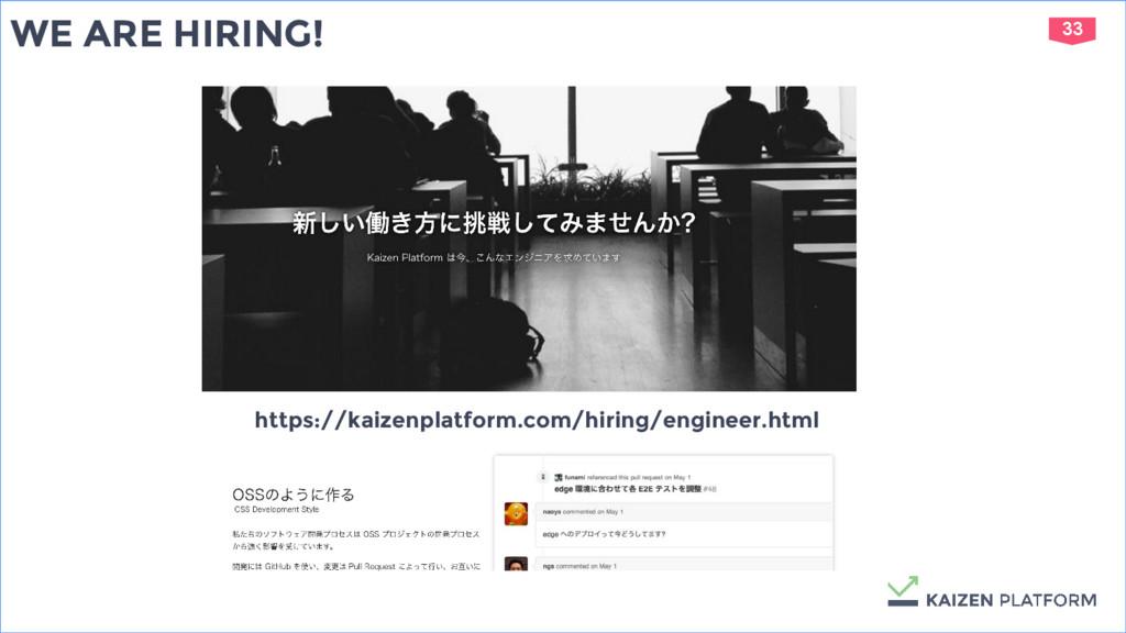 33 WE ARE HIRING! https://kaizenplatform.com/hi...