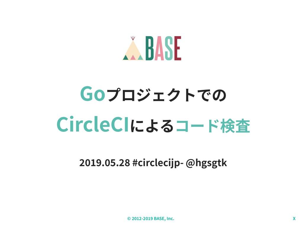 © - BASE, Inc. X Goプロジェクトでの CircleCIによるコード検査 . ...