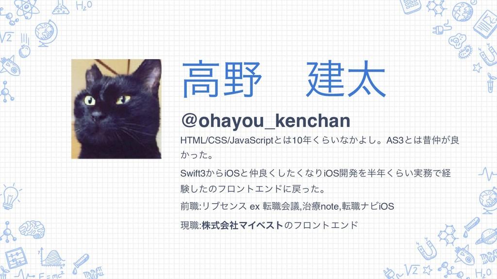 ߴɹݐଠ @ohayou_kenchan HTML/CSS/JavaScriptͱ10͘...