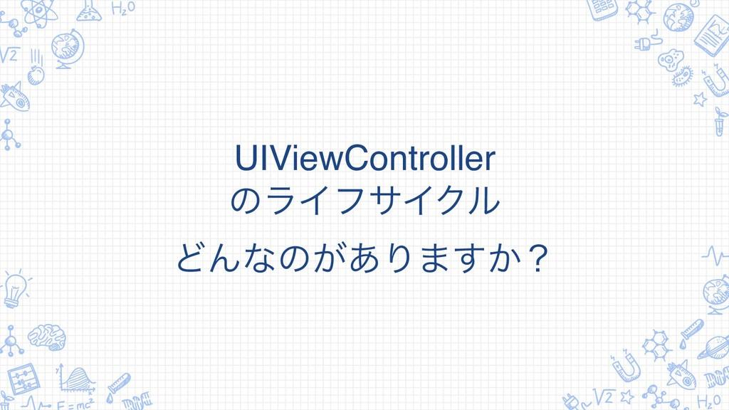 UIViewController ͷϥΠϑαΠΫϧ ͲΜͳͷ͕͋Γ·͔͢ʁ