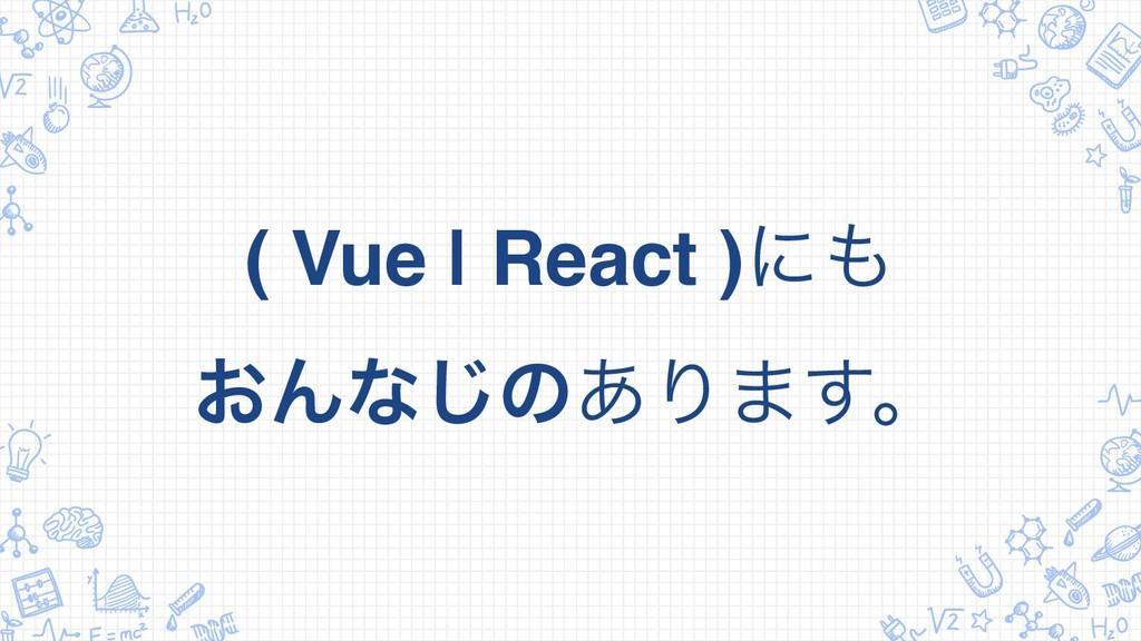( Vue | React )ʹ ͓Μͳ͡ͷ͋Γ·͢ɻ