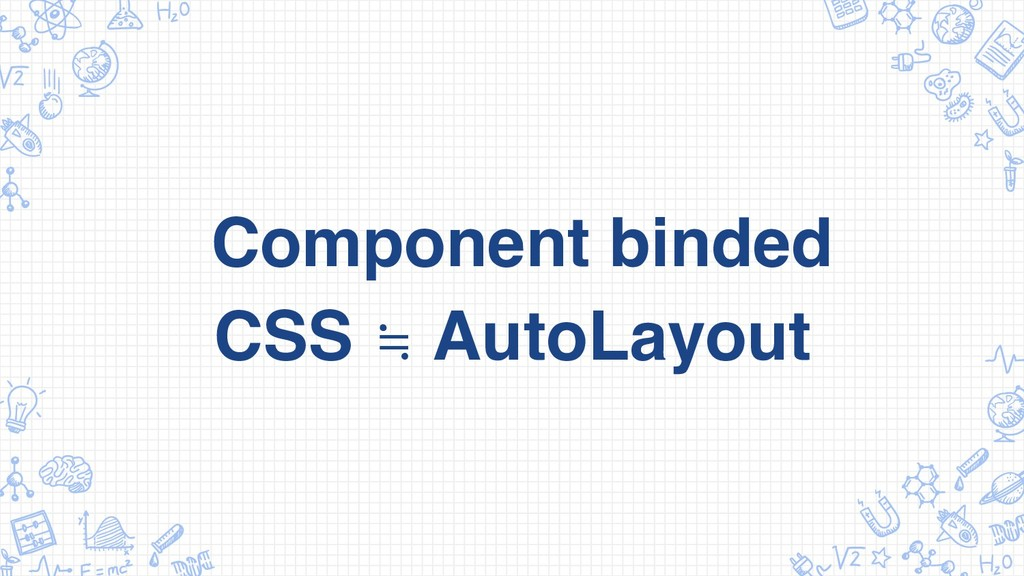 Component binded CSS ≒ AutoLayout