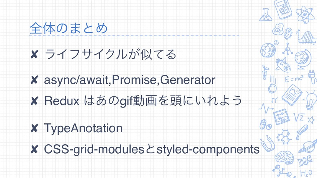 શମͷ·ͱΊ ✘ ϥΠϑαΠΫϧ͕ͯΔ ✘ async/await,Promise,Gene...