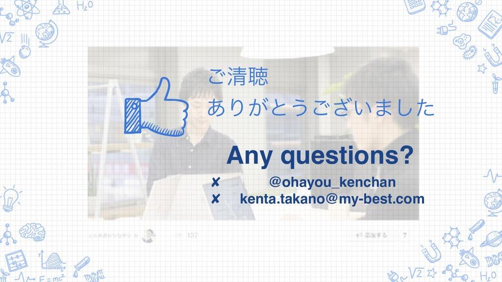 ͝ਗ਼ௌ ͋Γ͕ͱ͏͍͟͝·ͨ͠ Any questions? ✘ @ohayou_kencha...