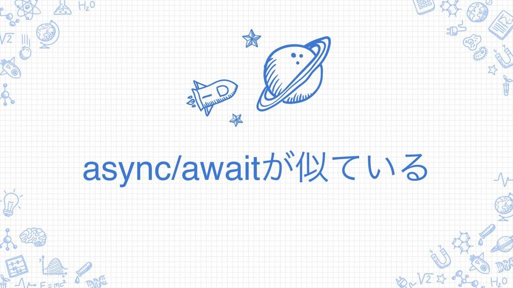 async/await͕͍ͯΔ