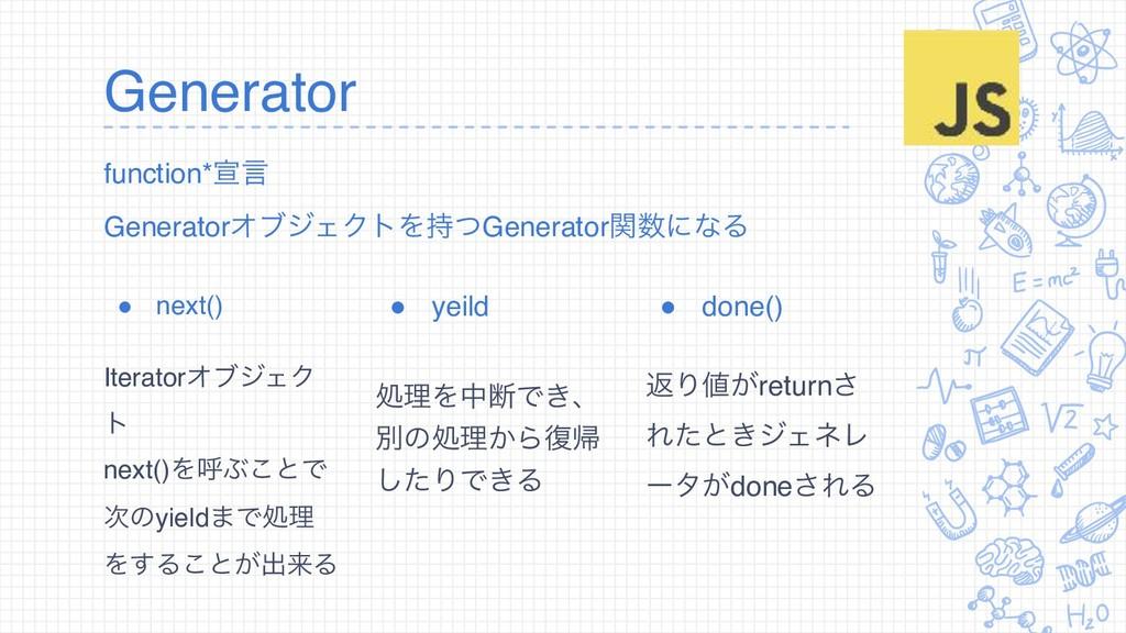 Generator ! next() IteratorΦϒδΣΫ τ next()ΛݺͿ͜ͱͰ...