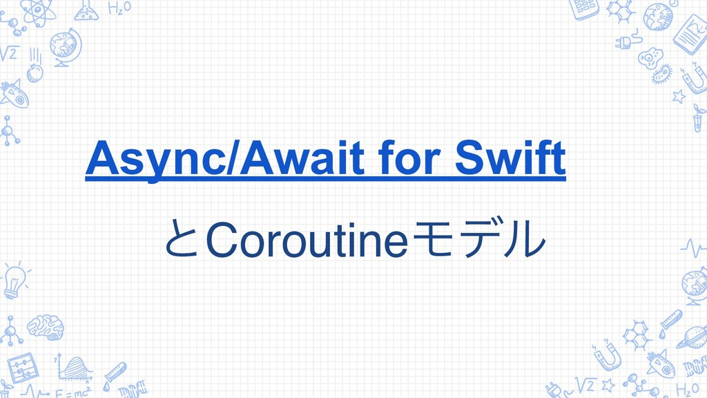 Async/Await for Swift ͱCoroutineϞσϧ