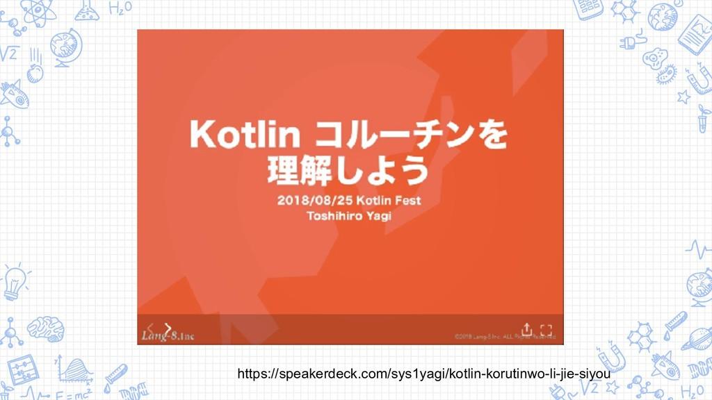 https://speakerdeck.com/sys1yagi/kotlin-korutin...