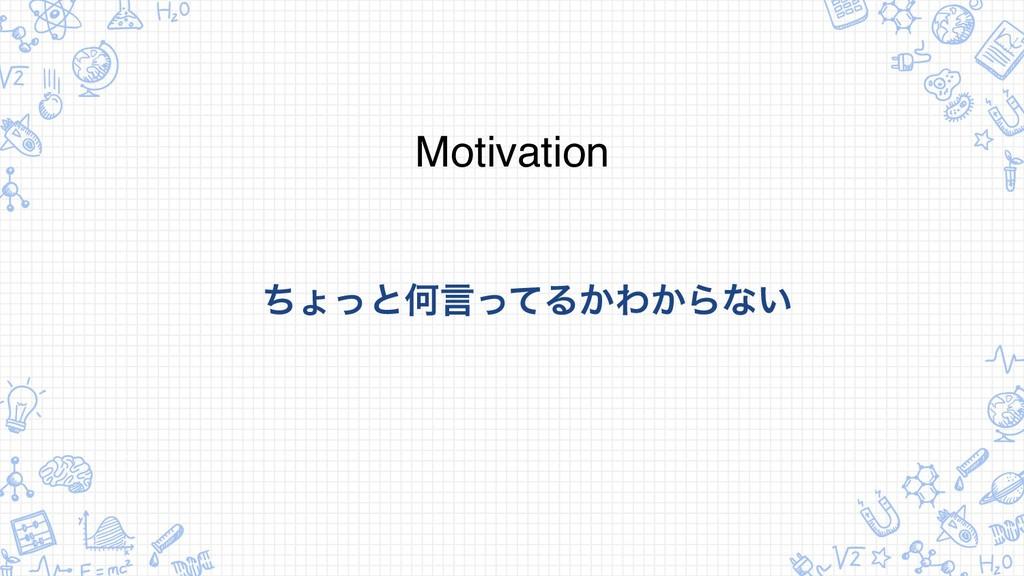 ͪΐͬͱԿݴͬͯΔ͔Θ͔Βͳ͍ Motivation