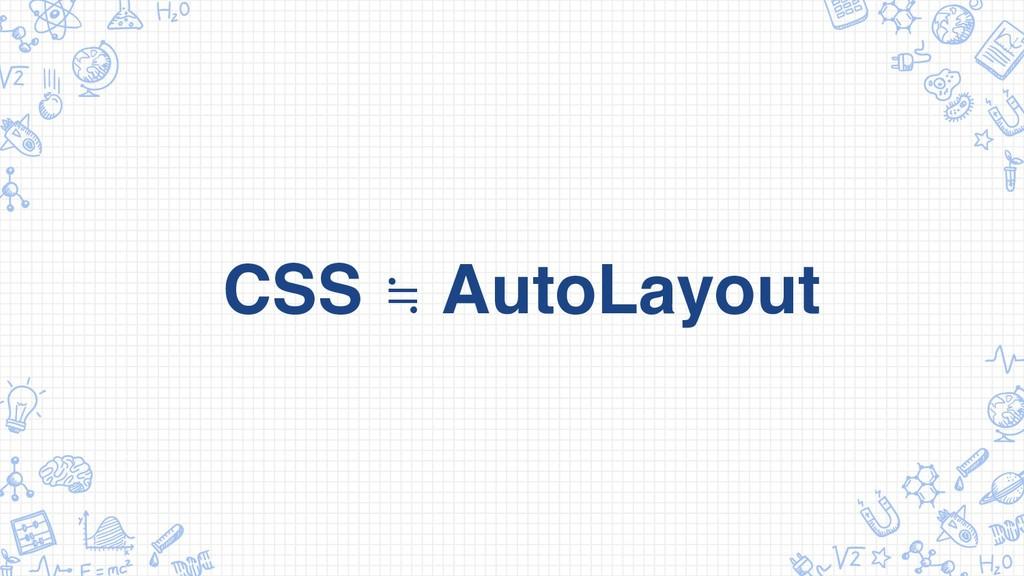 CSS ≒ AutoLayout