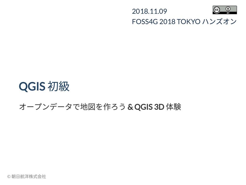 QGIS 初級 オープンデータで地図を作ろう & QGIS 3D 体験 2018.11.09 ...