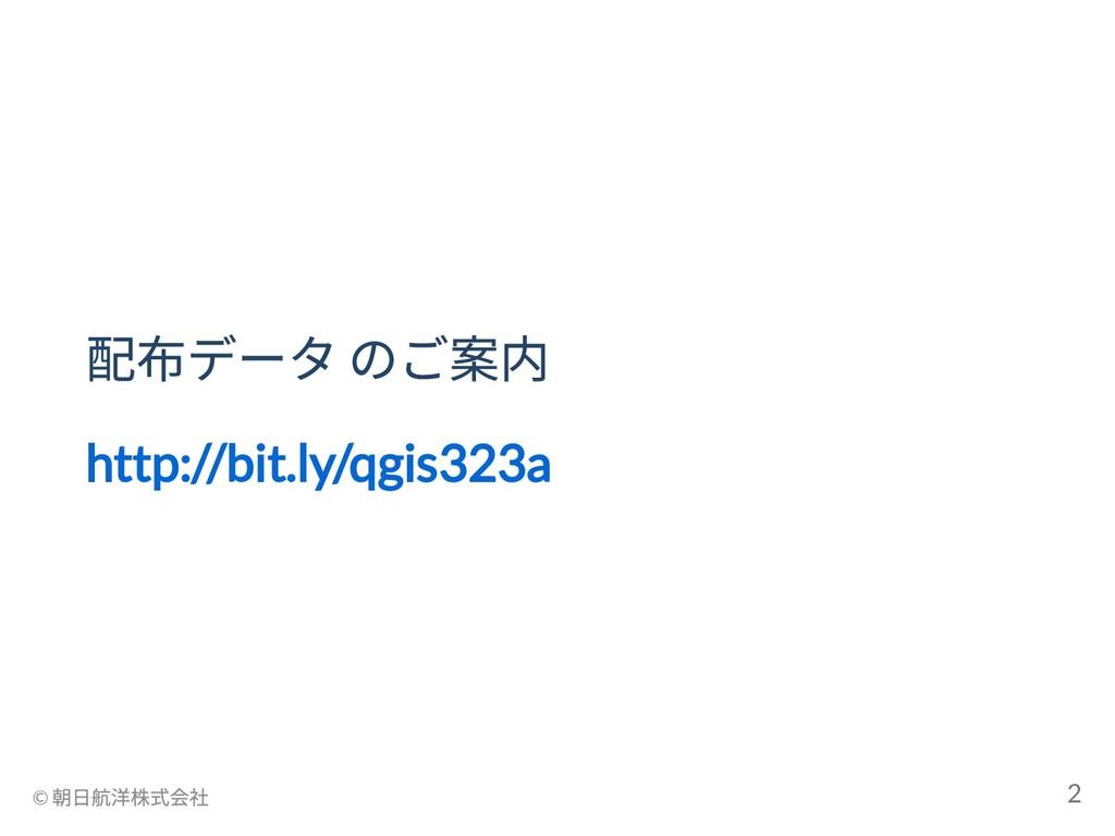 配布データ のご案内 http://bit.ly/qgis323a © 朝日航洋株式会社 2