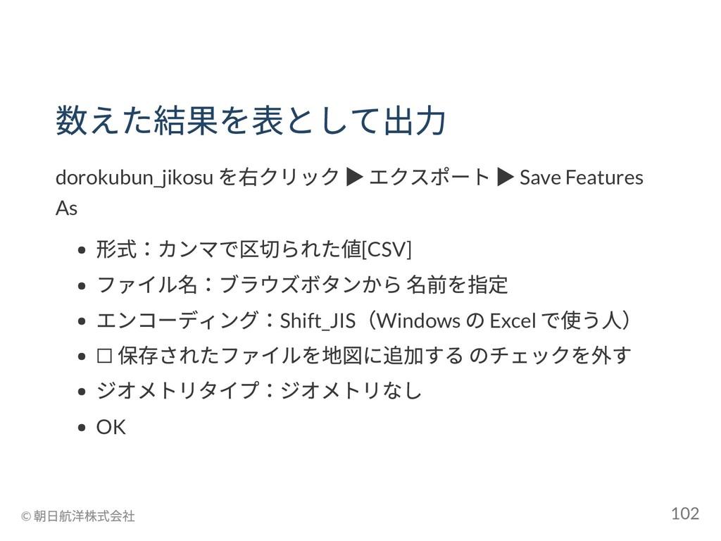 数えた結果を表として出力 dorokubun_jikosu を右クリック ▶ エクスポート ▶...