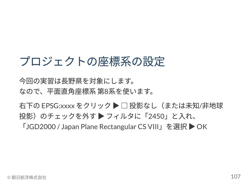 プロジェクトの座標系の設定 今回の実習は長野県を対象にします。 なので、平面直角座標系 第8 ...