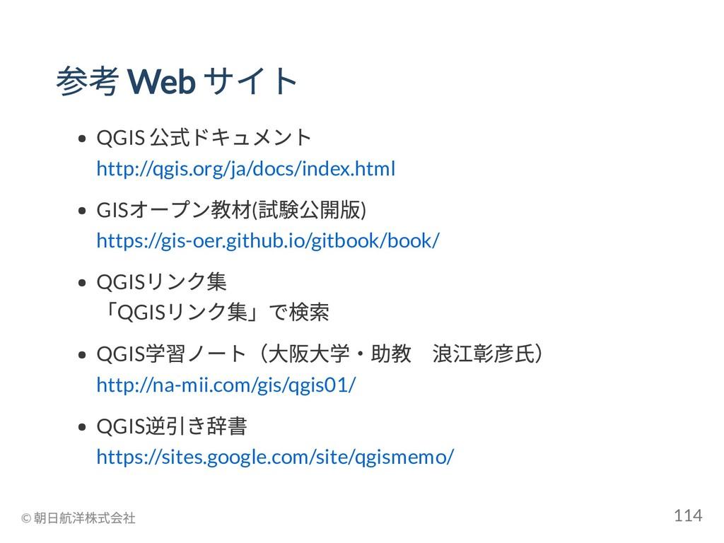 参考 Web サイト QGIS 公式ドキュメント http://qgis.org/ja/doc...