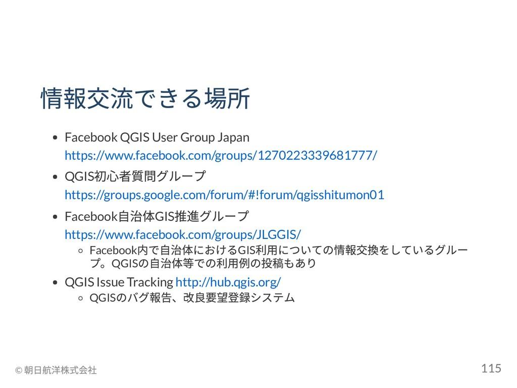 情報交流できる場所 Facebook QGIS User Group Japan https:...