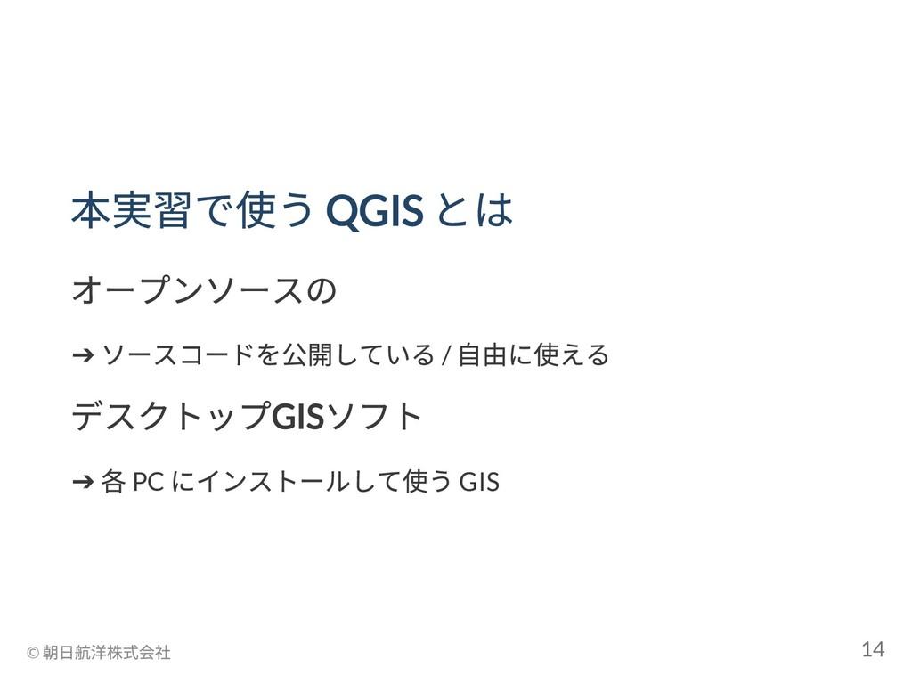 本実習で使う QGIS とは オープンソースの ➔ ソースコードを公開している / 自由に使え...