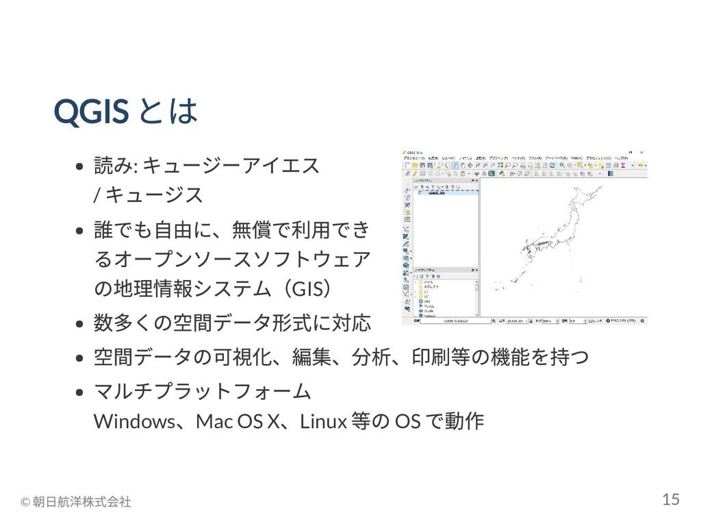 QGIS とは 読み: キュージーアイエス / キュージス 誰でも自由に、無償で利用でき るオ...