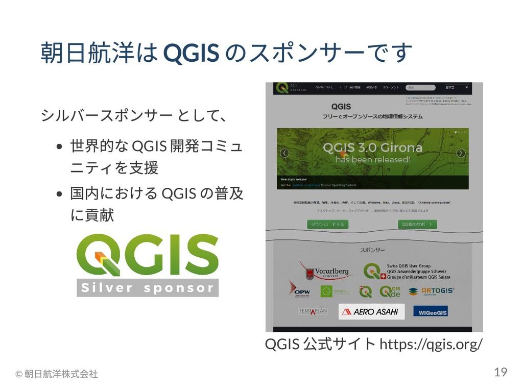 QGIS 公式サイト https://qgis.org/ 朝日航洋は QGIS のスポンサーで...