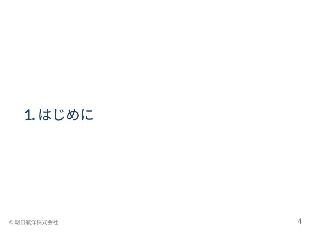 1. はじめに © 朝日航洋株式会社 4