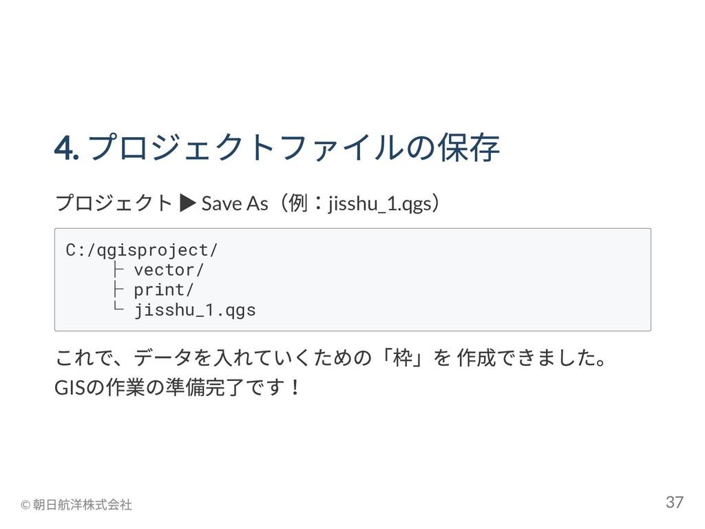 4. プロジェクトファイルの保存 プロジェクト ▶ Save As (例:jisshu_1.q...