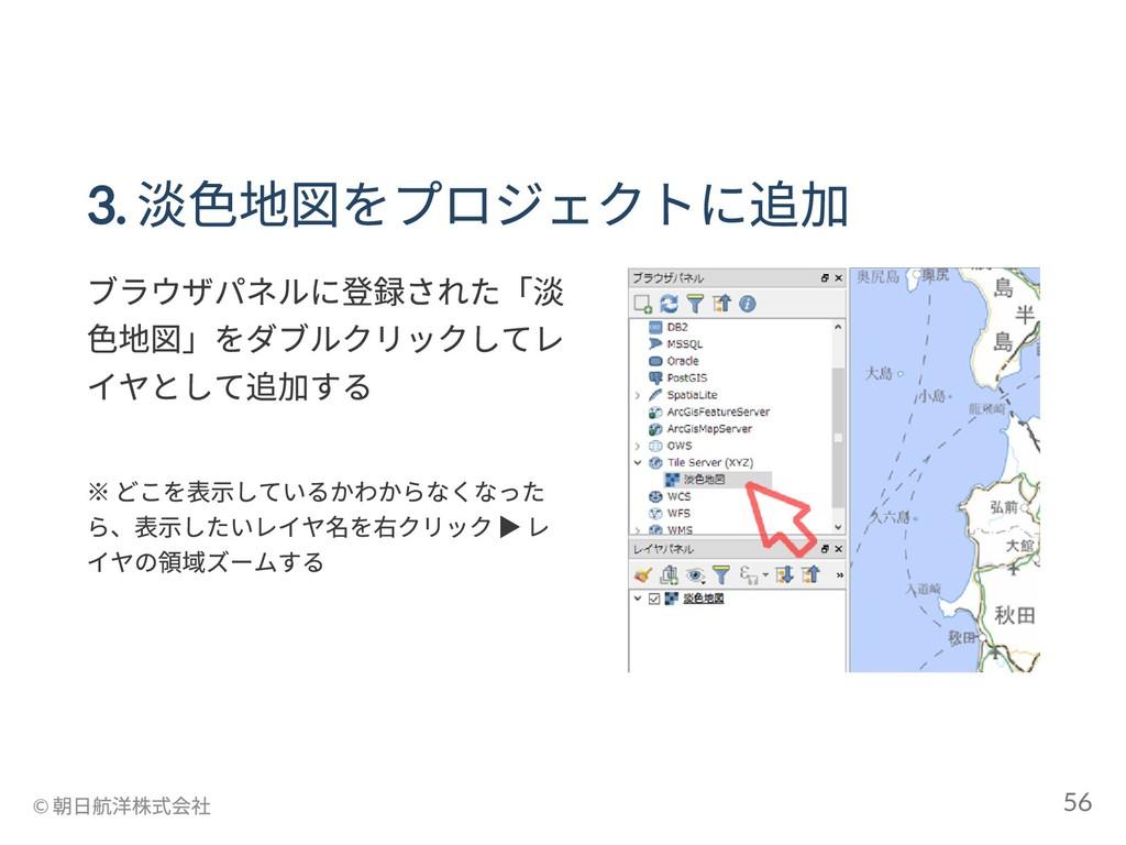 3. 淡色地図をプロジェクトに追加 ブラウザパネルに登録された「淡 色地図」をダブルクリックし...